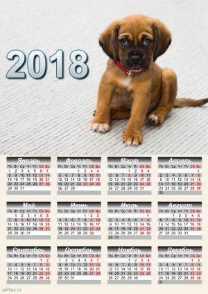 Календарь с символом года на 2018 год скачать