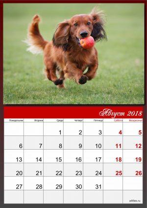Календарь на 2018 год на август