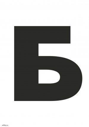 Распечатать букву Б в хорошем качестве