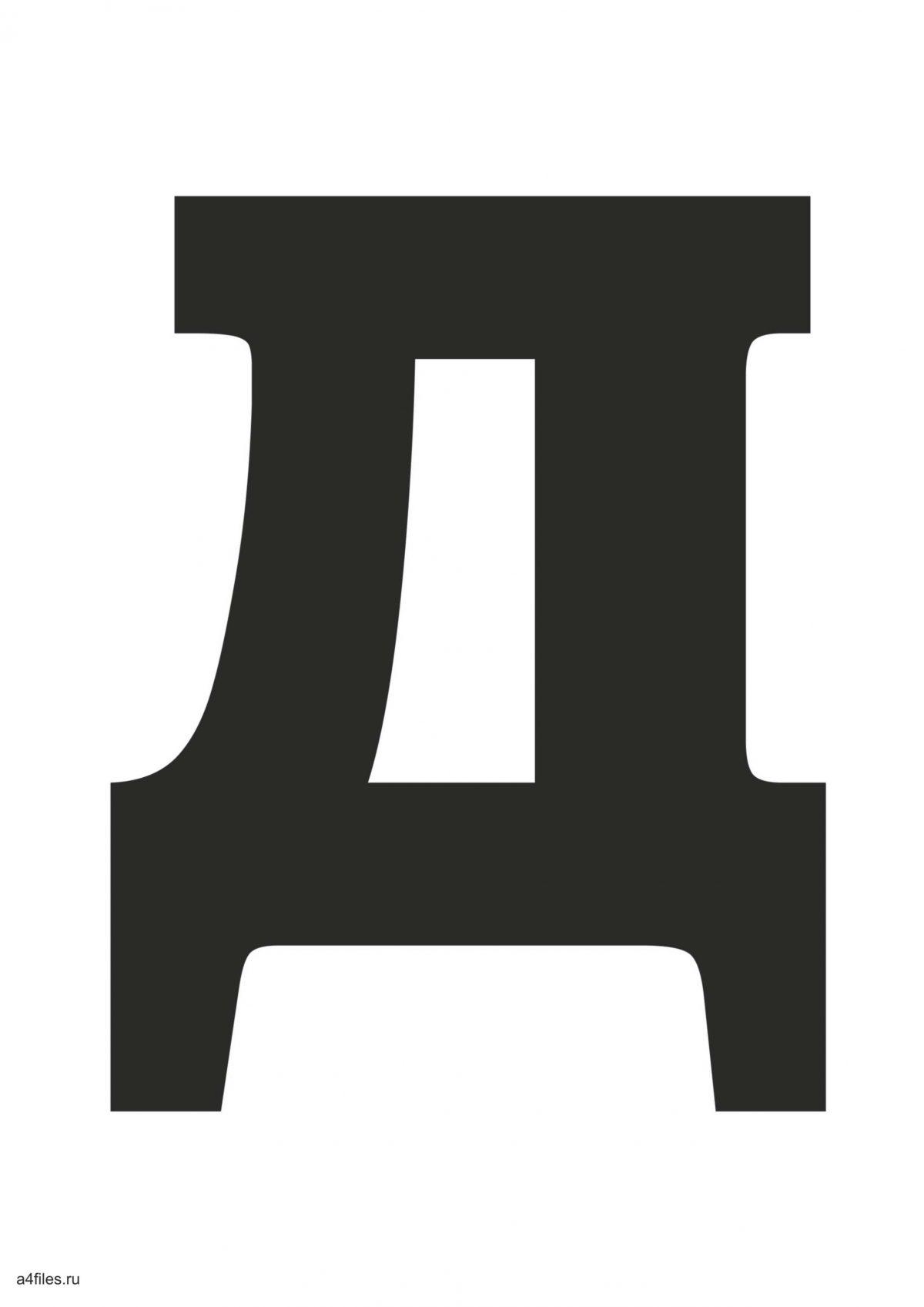 Распечатать букву Д на листе А4
