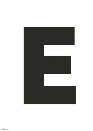 Распечатать букву Е на листе А4