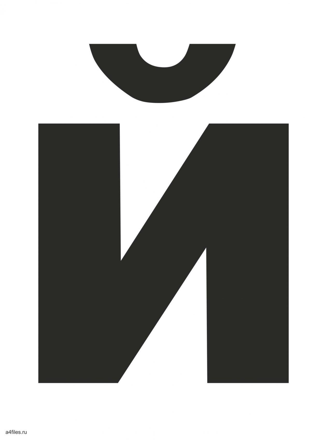 Распечатать букву Й