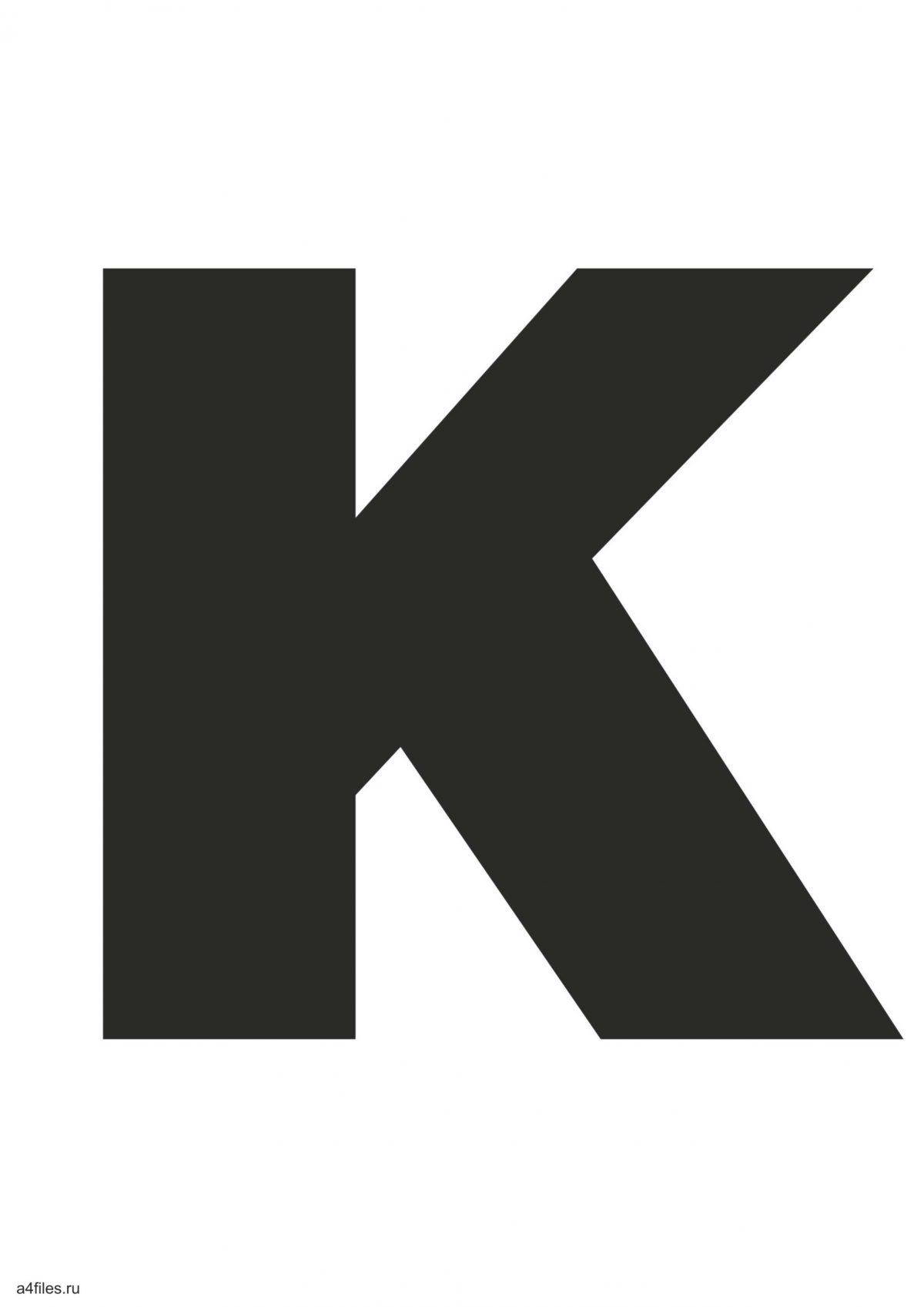 Распечатать букву К