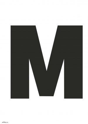 Распечатать букву М