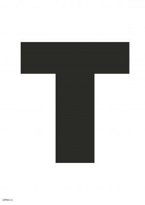 Распечатать букву Т