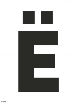 Распечатать букву Ё на листе А4