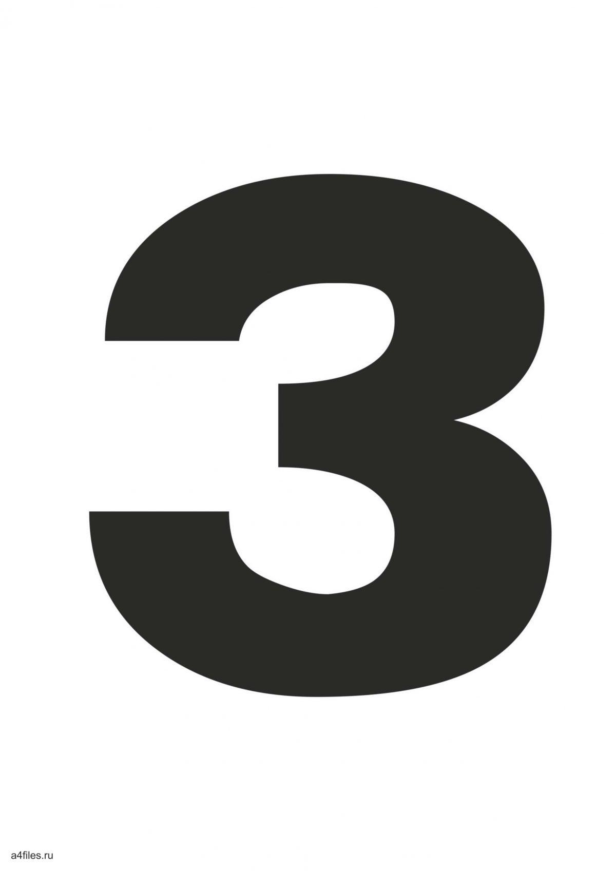 Распечатать букву З на листе А4