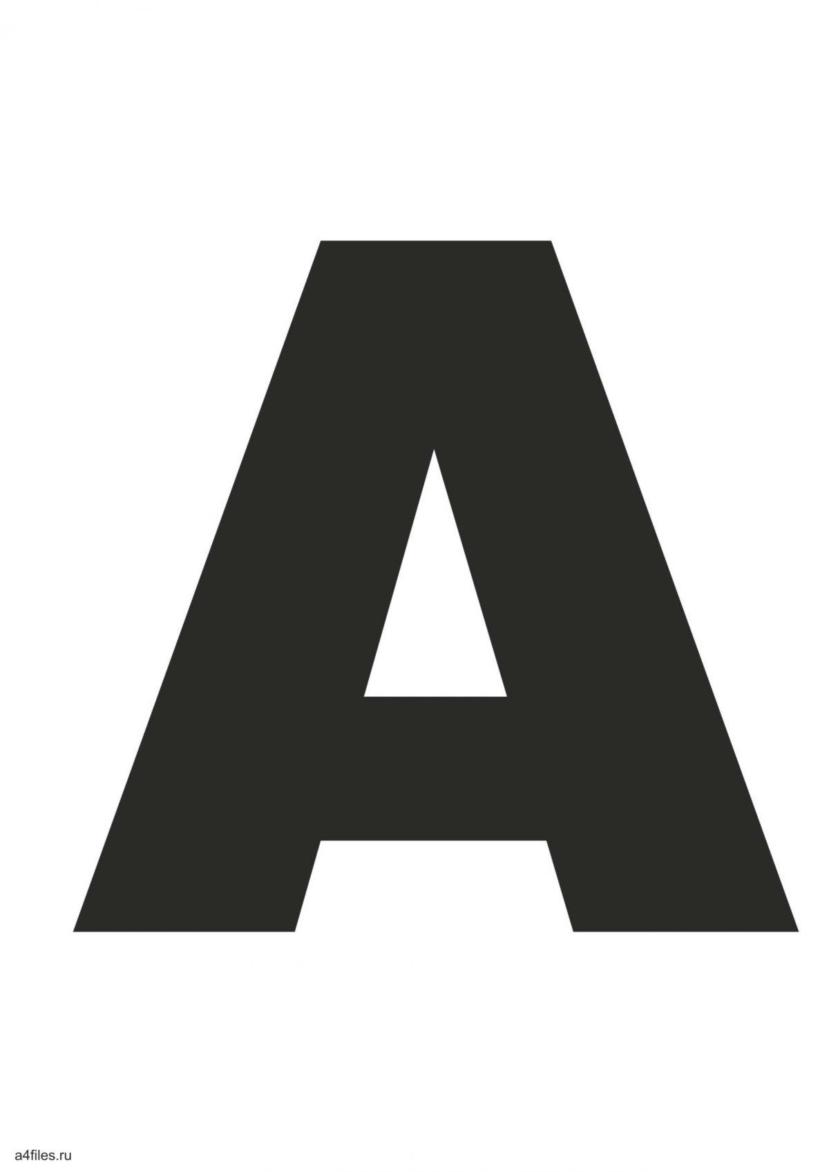 Распечатать букву А