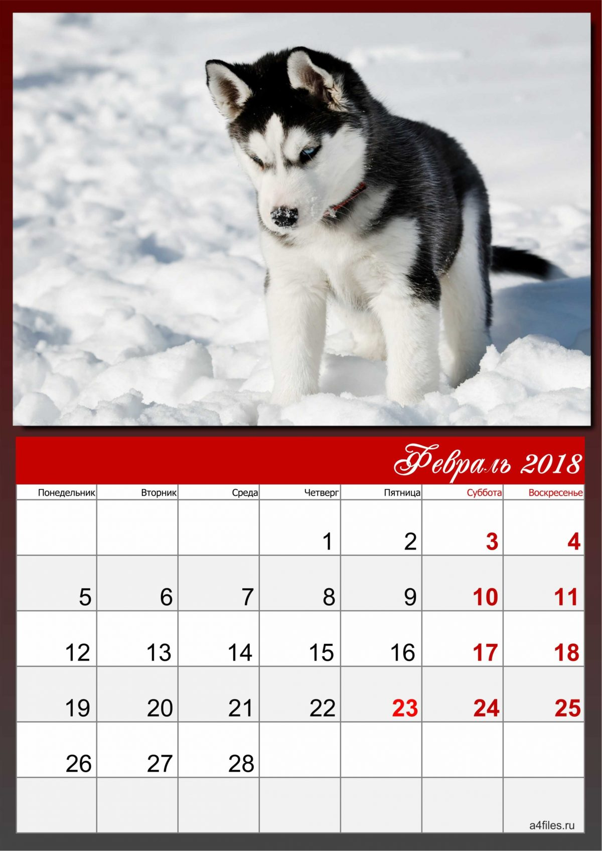 Календарь 2018 на февраль
