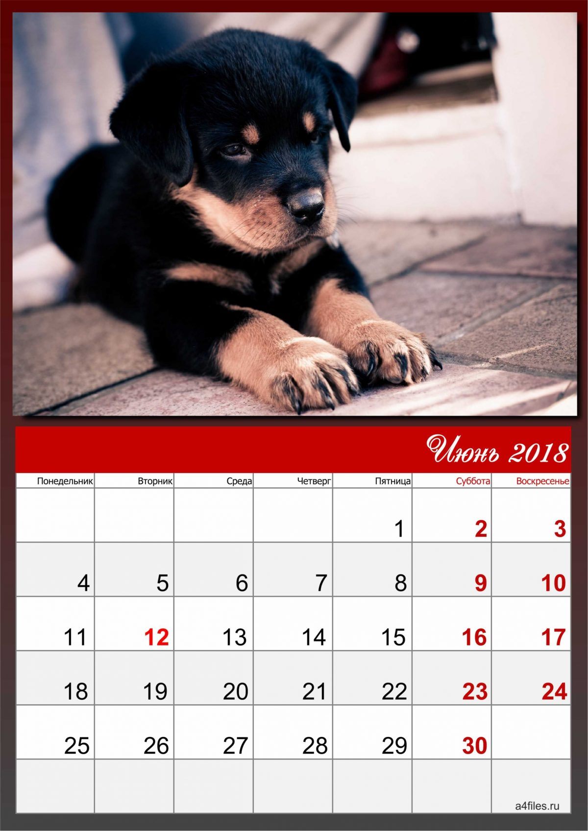 Календарь 2018 на июнь