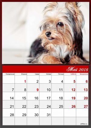 Календарь на год 2018 май
