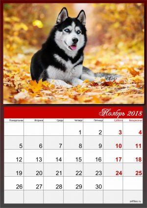 Календарь 2018 на ноябрь