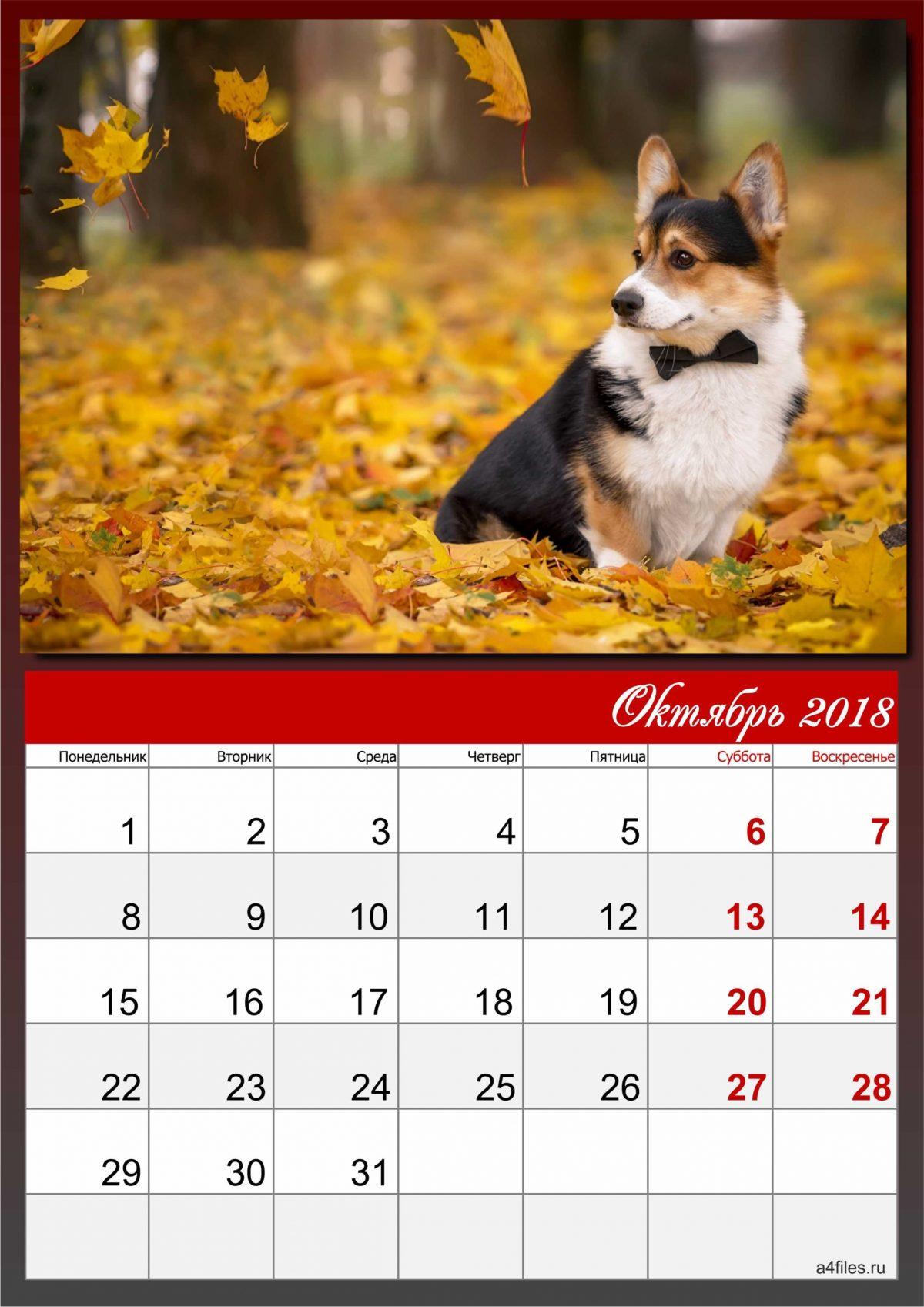 Календарь на 2018 год октябрь