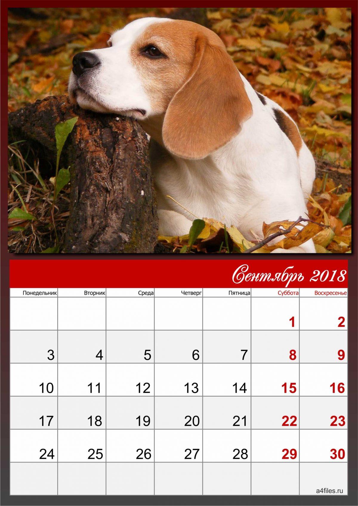 Календарь на 2018 год на сентябрь