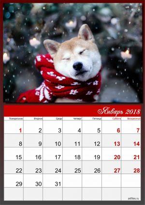 Календарь на 2018 год январь