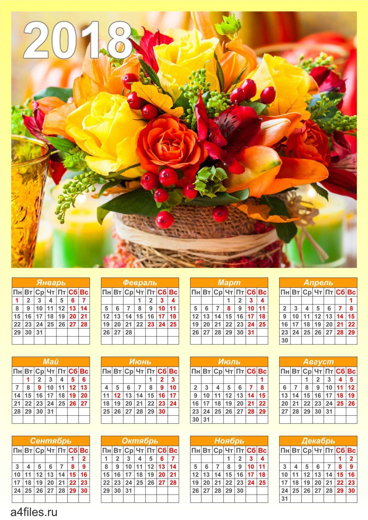 Календарь с оранжевым букетом цветов