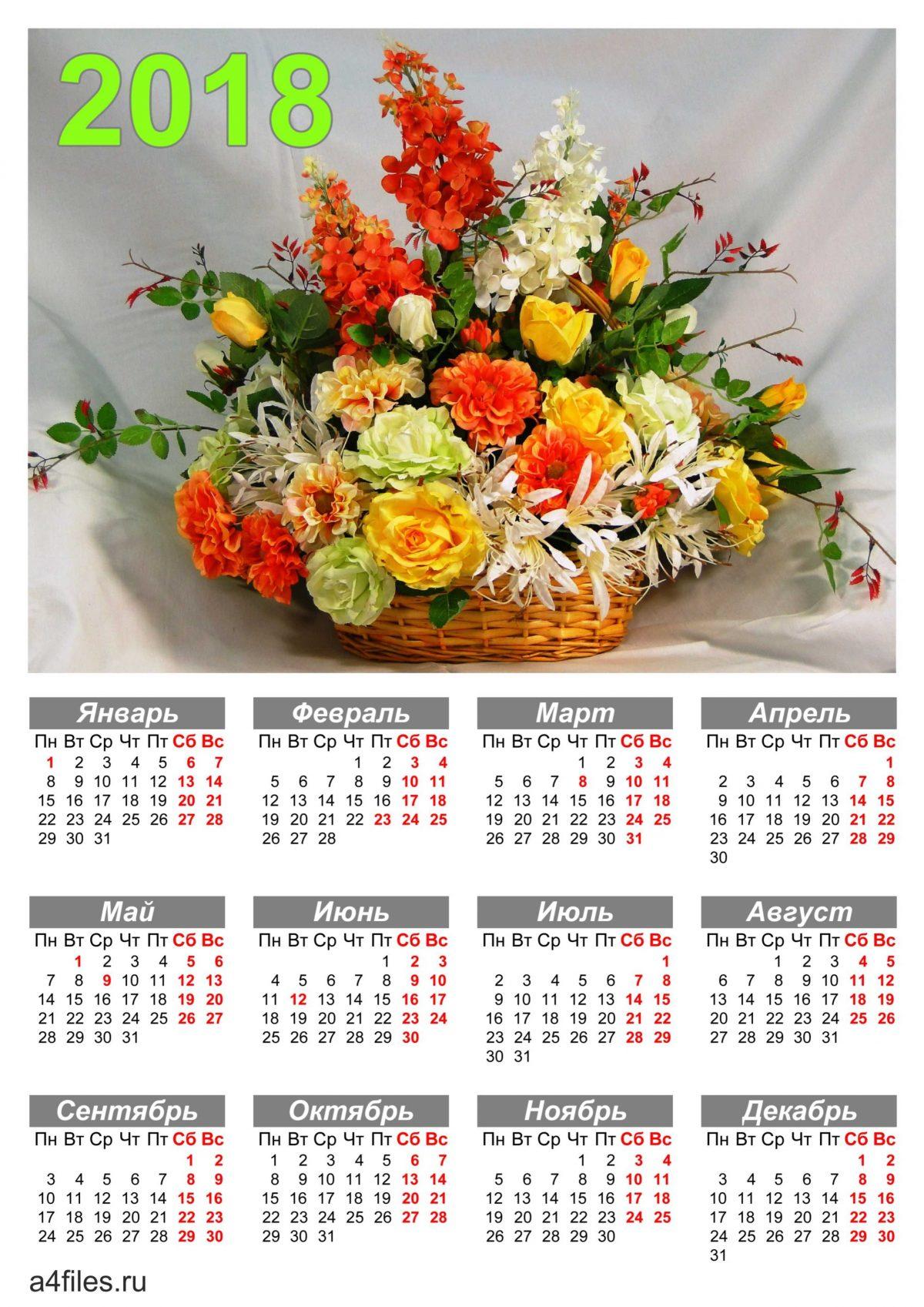 Календарь с корзинкой цветов