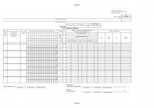 Табель учета рабочего времени - форма Т-13