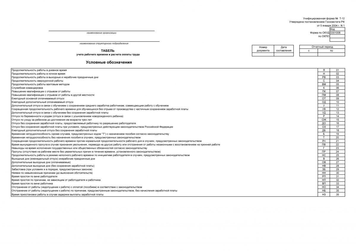 Табель учета рабочего времени (Форма Т-12) - Страница 1