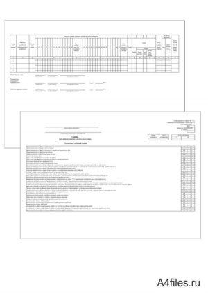 Бланки табелей учета рабочего времени