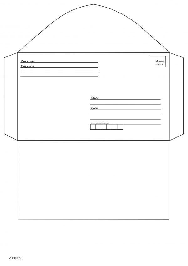 картинка развернутого конверта того