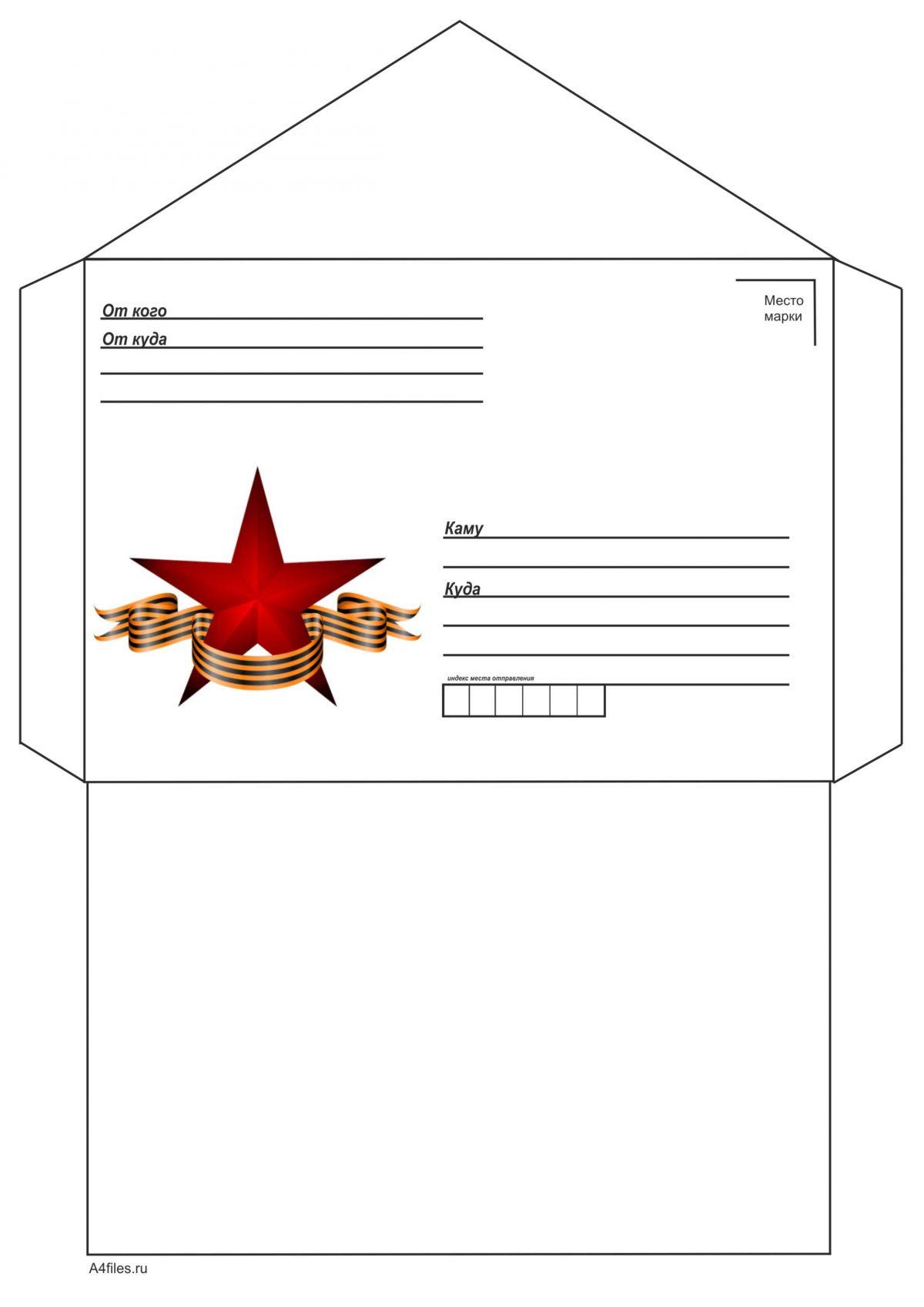 Скачать конверта шаблон