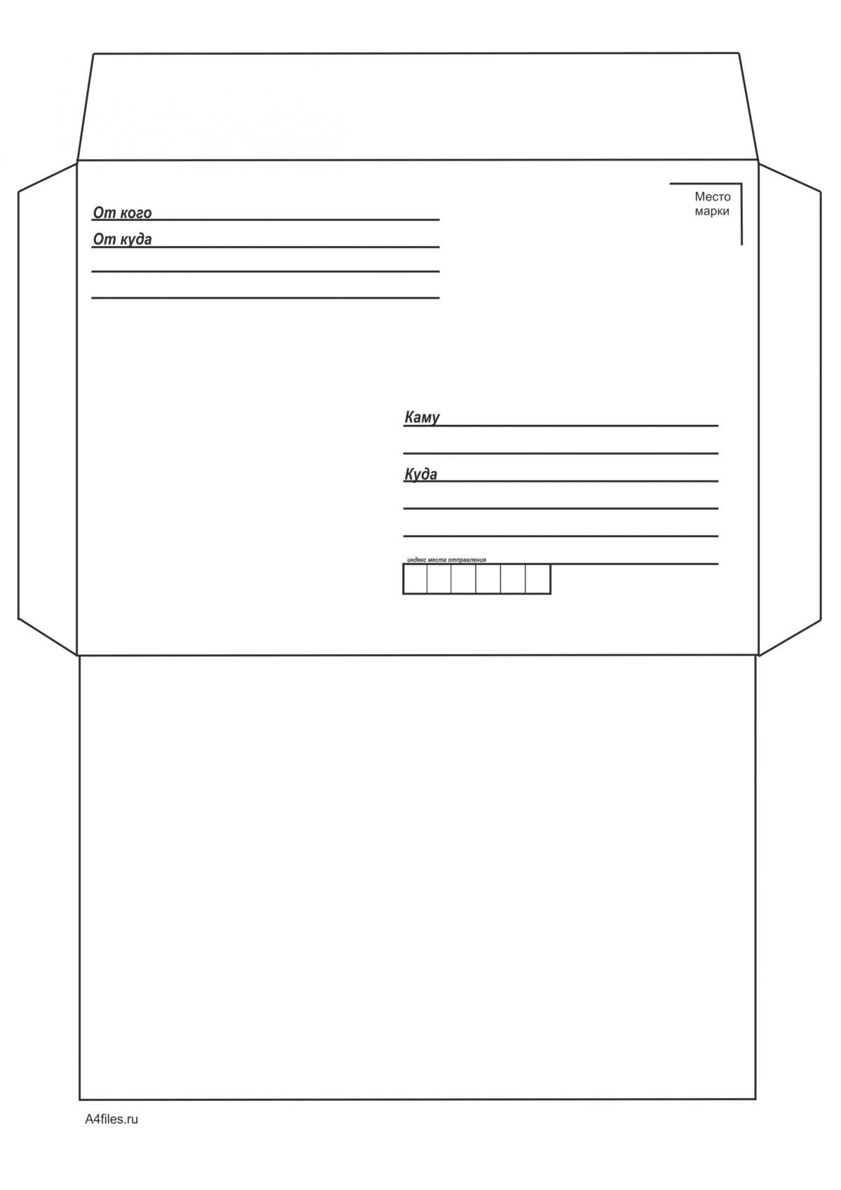 Шаблон простого конверта