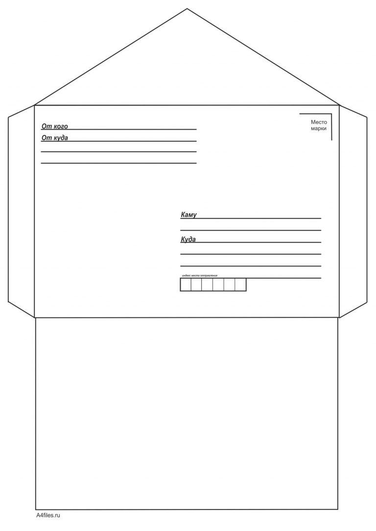 распечатать конверт на принтере картинки ылайык гусул алуу
