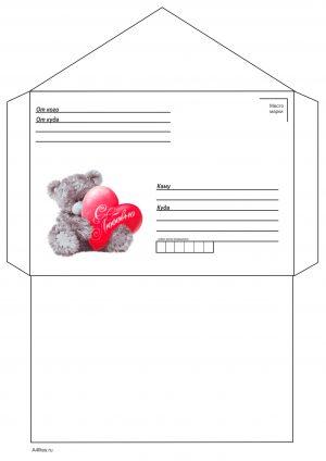 Конверт с мишкой распечатать