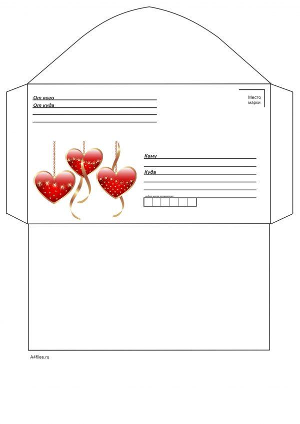бланк конверта для поздравления мышкой