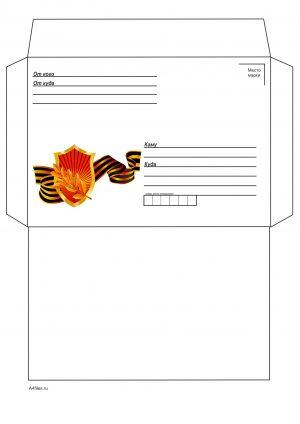 Шаблон конверта к 23 февраля для распечатки