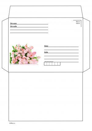 Конверта с тюльпанами
