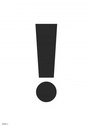 """Знак препинания """"Восклицательный знак"""" распечатать бесплатно"""