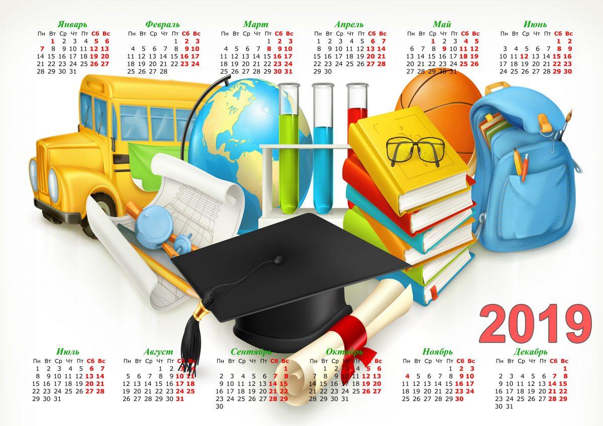 том, картинки календарь на учебный год словам