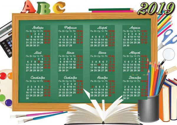 Календарь на школьной доске скачать