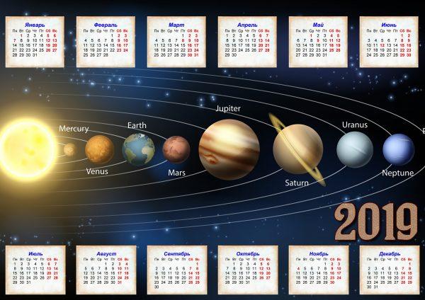 Календарь с солнечной системой распечатать