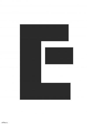 Буква Е - скачать бесплатно
