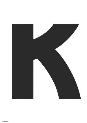 Буква К - скачать в хорошем качестве
