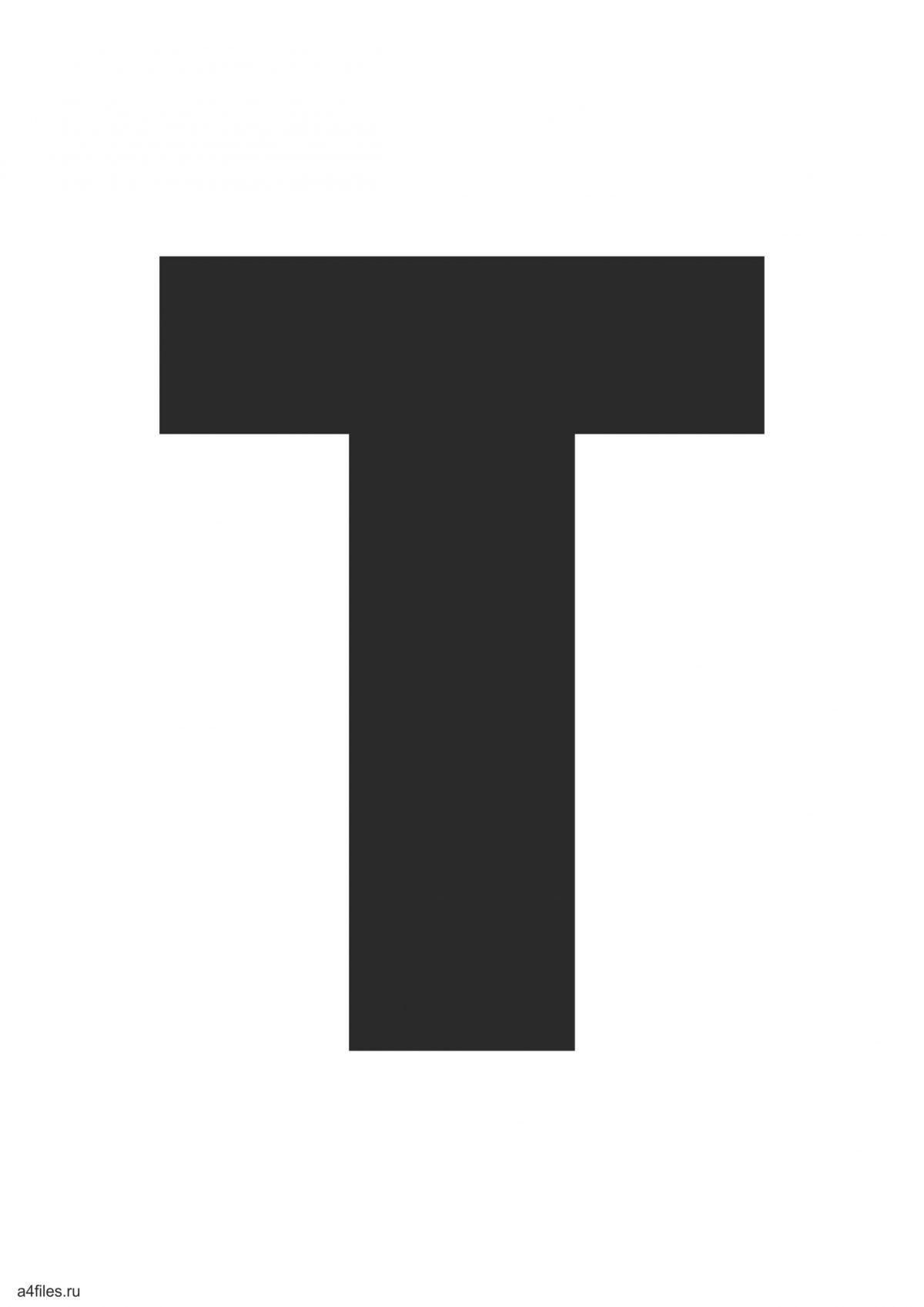 Буква Т - скачать и распечатать