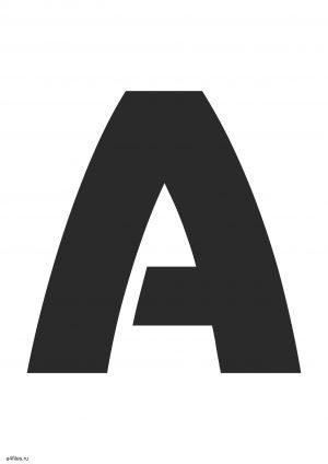 Буква А - скачать и распечатать