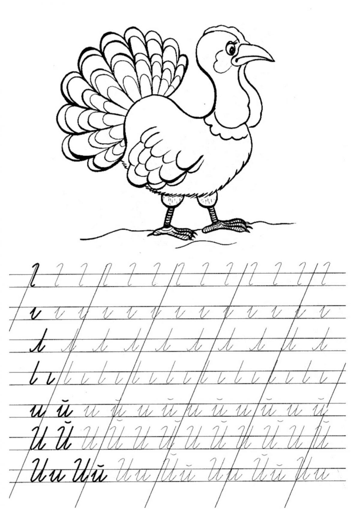 """Прописи букв """"И,Й"""" для 1 класса распечатать на листе А4"""