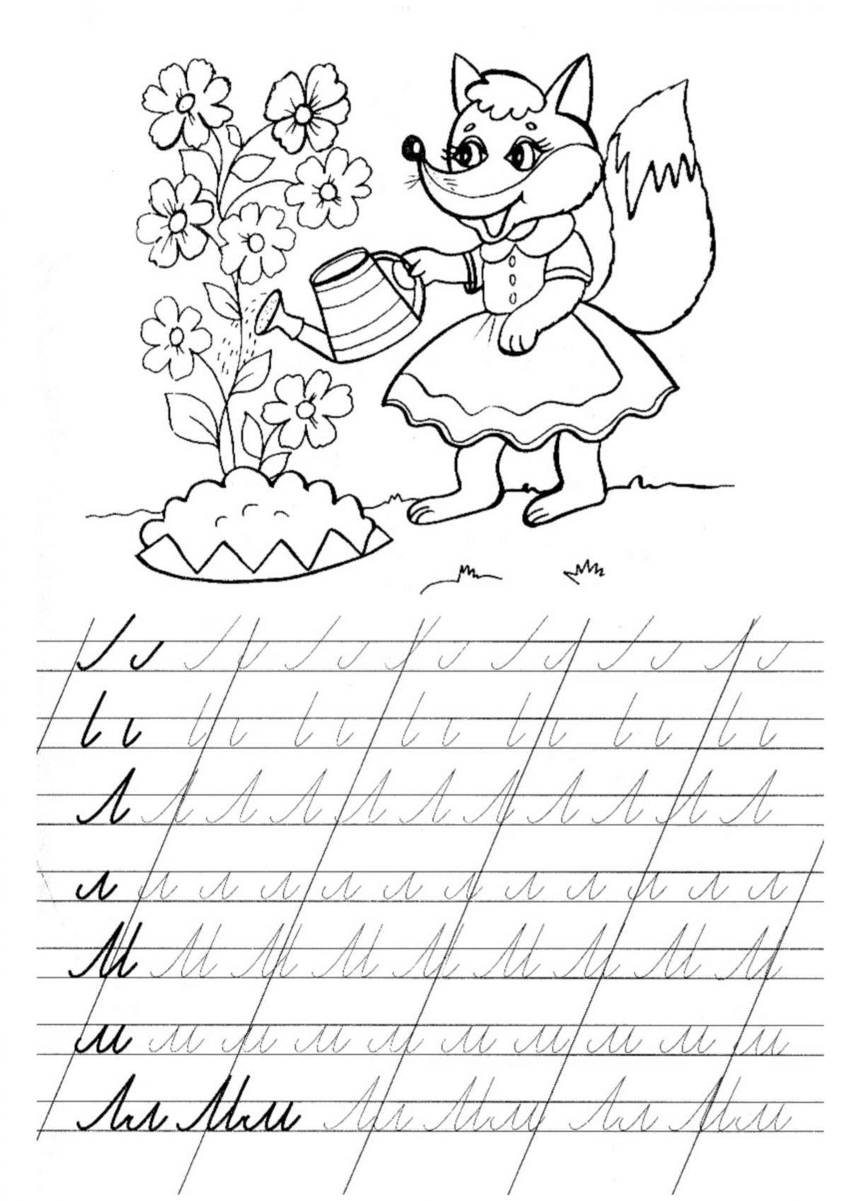 """Прописи букв """"Л,М"""" для 1 класса на листе А4"""