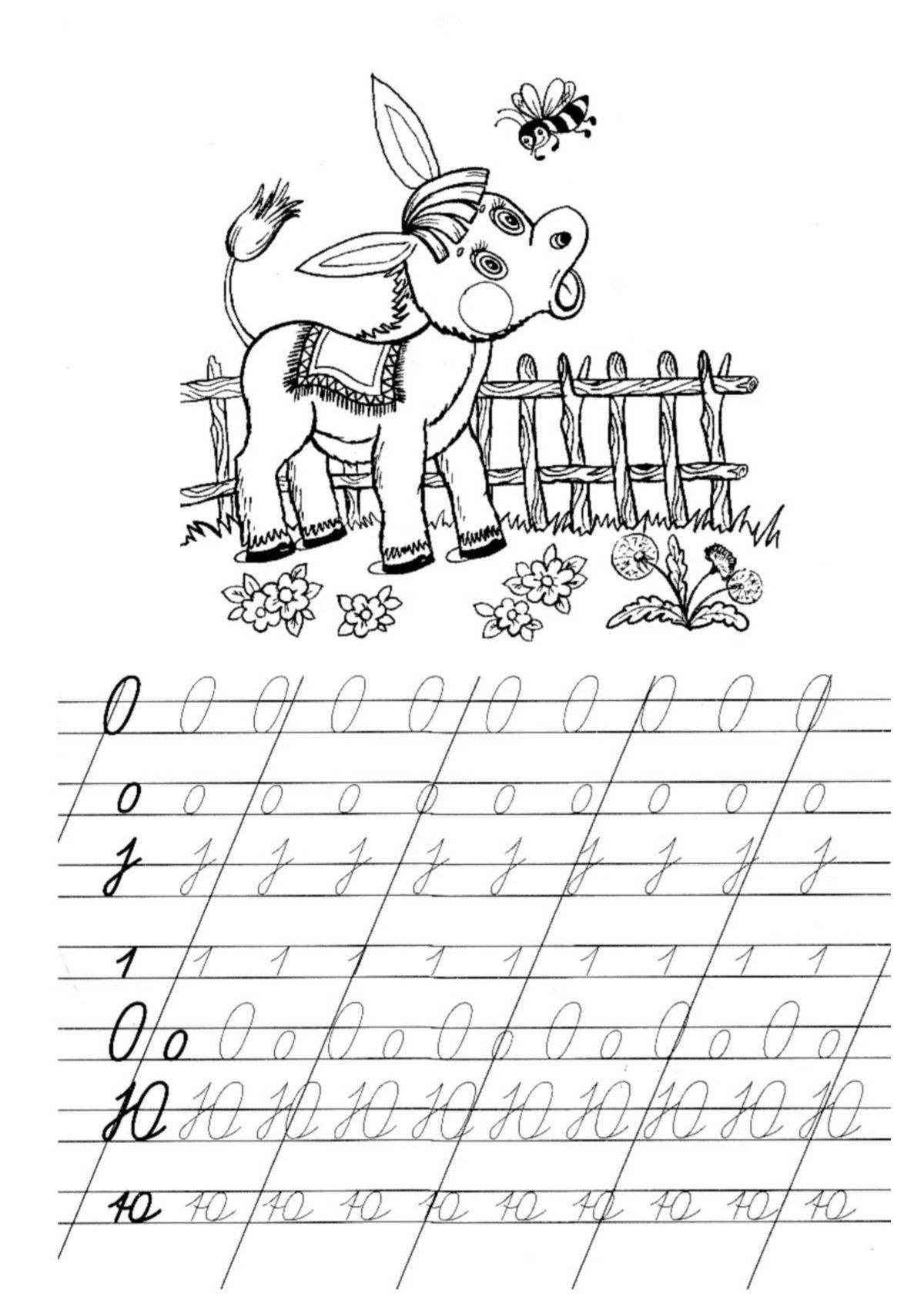 "Прописи букв ""О,Ю"" для первого класса на А4 листе"