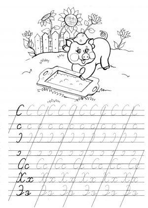"""Прописи букв """"С,Х,Э"""" для 1 класса скачать на А4"""