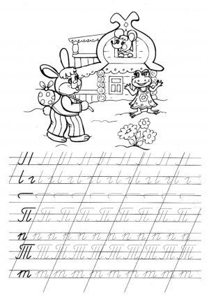 """Прописи букв """"П, Т"""" для 1 класса скачать в формате А4"""