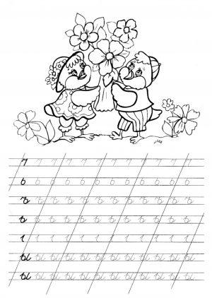 """Прописи букв """"Ь, Ъ"""" для 1 класса распечатать"""
