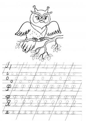 """Прописи буквы """"Ф"""" для 1 класса скачать бесплатно"""