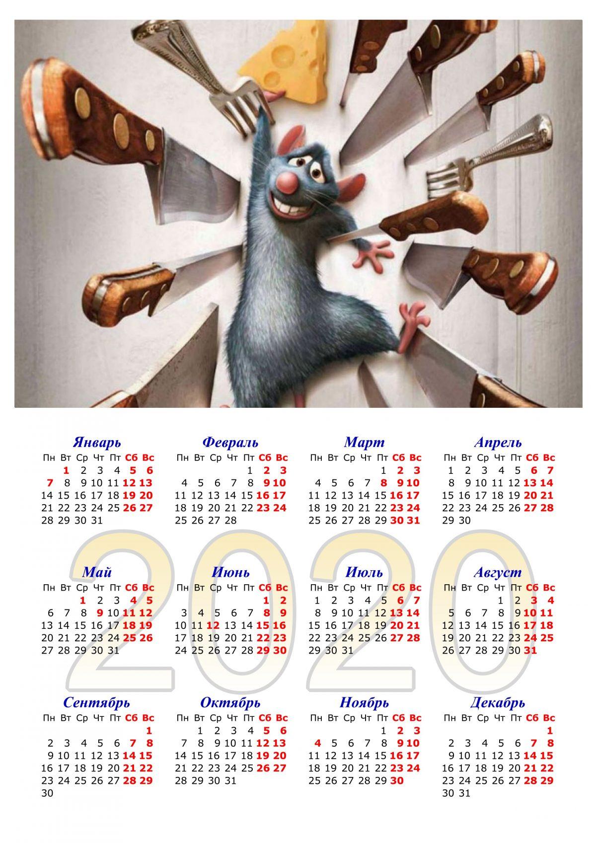 начале книжной картинка календарь на 2020 год с праздниками и выходными словам
