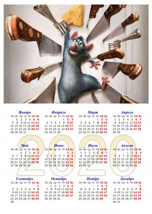 Календарь с крысой из Рататуя распечатать