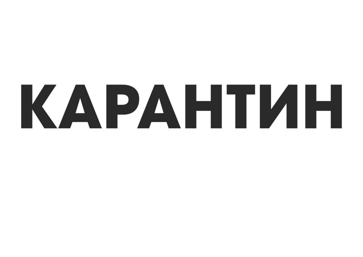 "Надпись ""Карантин"""